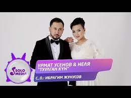 Урмат Усенов & Неля - Туулган күн
