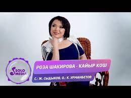 Роза Шакирова - Кайыр кош