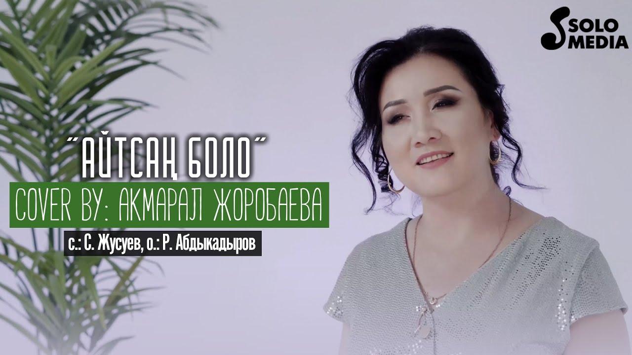 Акмарал Жоробаева - Айтсаң боло