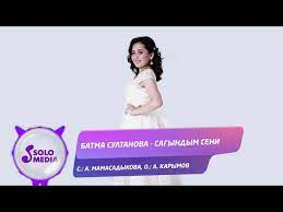 Батма Султанова - Сагындым сени