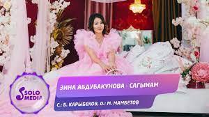 Зина Абдубакунова - Сагынам 1