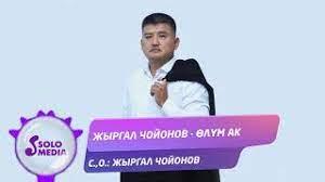 Жыргал Чойонов - Өлүм ак 1