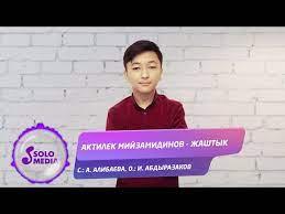 Актилек Мийзамидинов - Жаштык