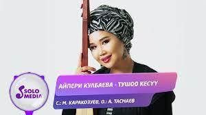 Айпери Кулбаева - Тушоо кесүү 1