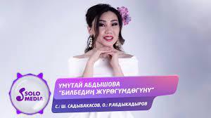 Умутай Абдышова - Билбедиң жүрөгүмдөгүнү