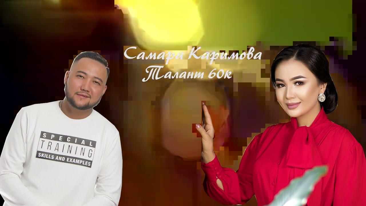 Талант 60 К, Самара Каримова - Ай жарык