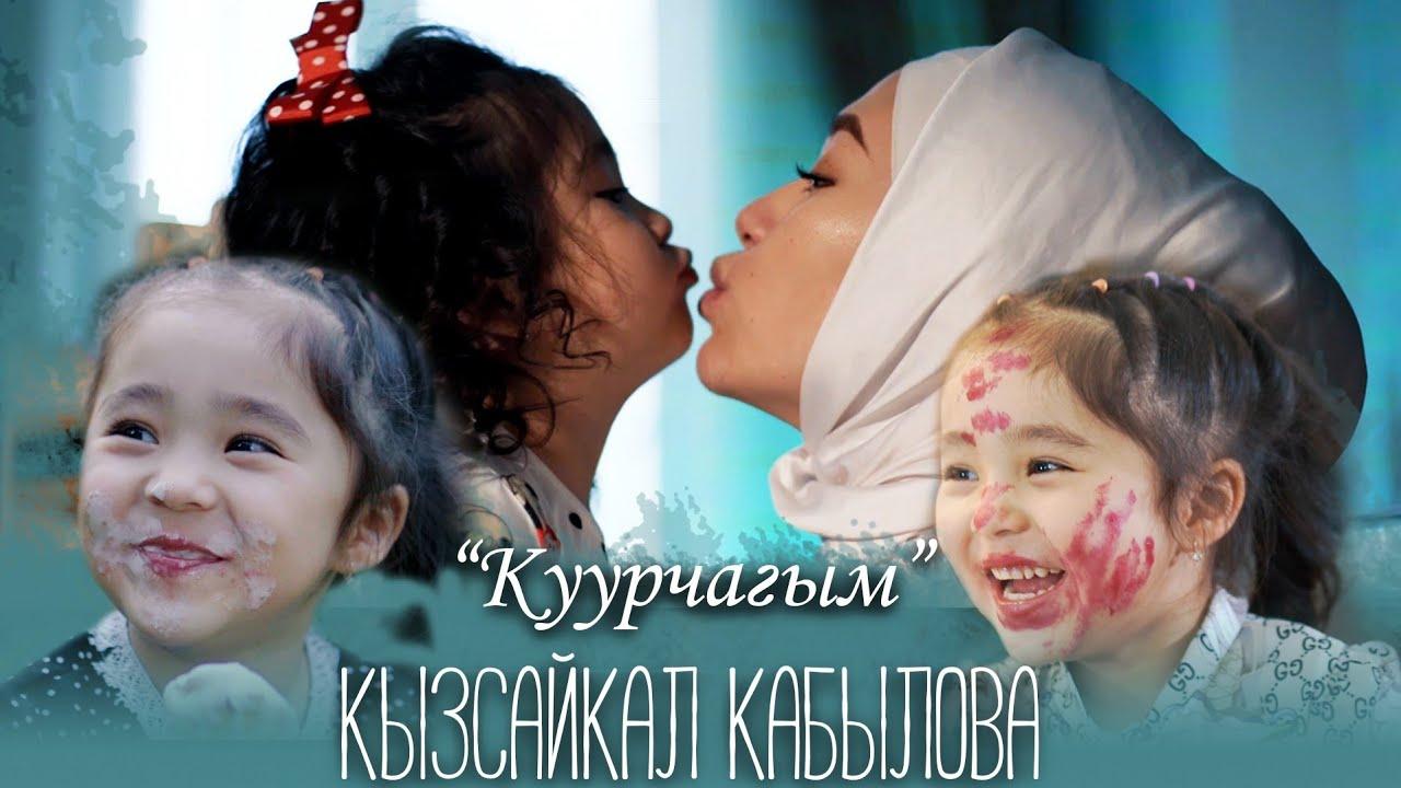 Кызсайкал Кабылова - Куурчагым 1