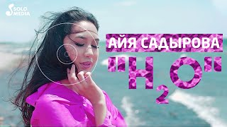 Айя Садырова - H2O 1
