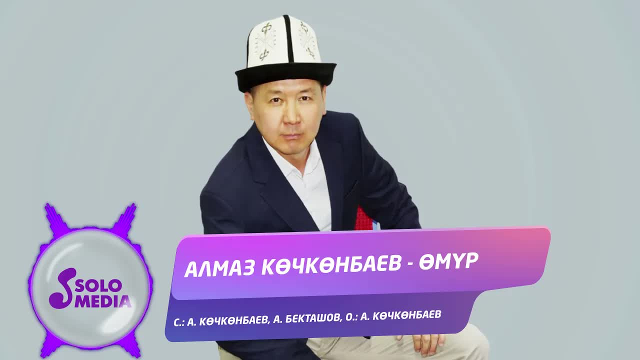 Алмаз Кочконбаев - Өмүр