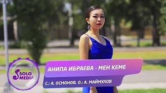 Анипа Ибраева - Мен кеме 1