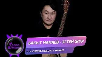 Бакыт Мамаев - Эстей жүр