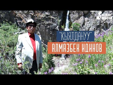 Алмазбек Идинов - Кыялдануу 1