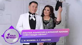 Кубатбек Алымкулов & Акмаанай Эшбаева - Сүйүү келди сүйүнчү 1