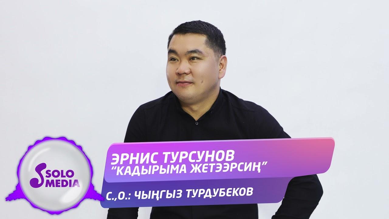 Эрнис Турсунов - Кадырыма жетээрсиң