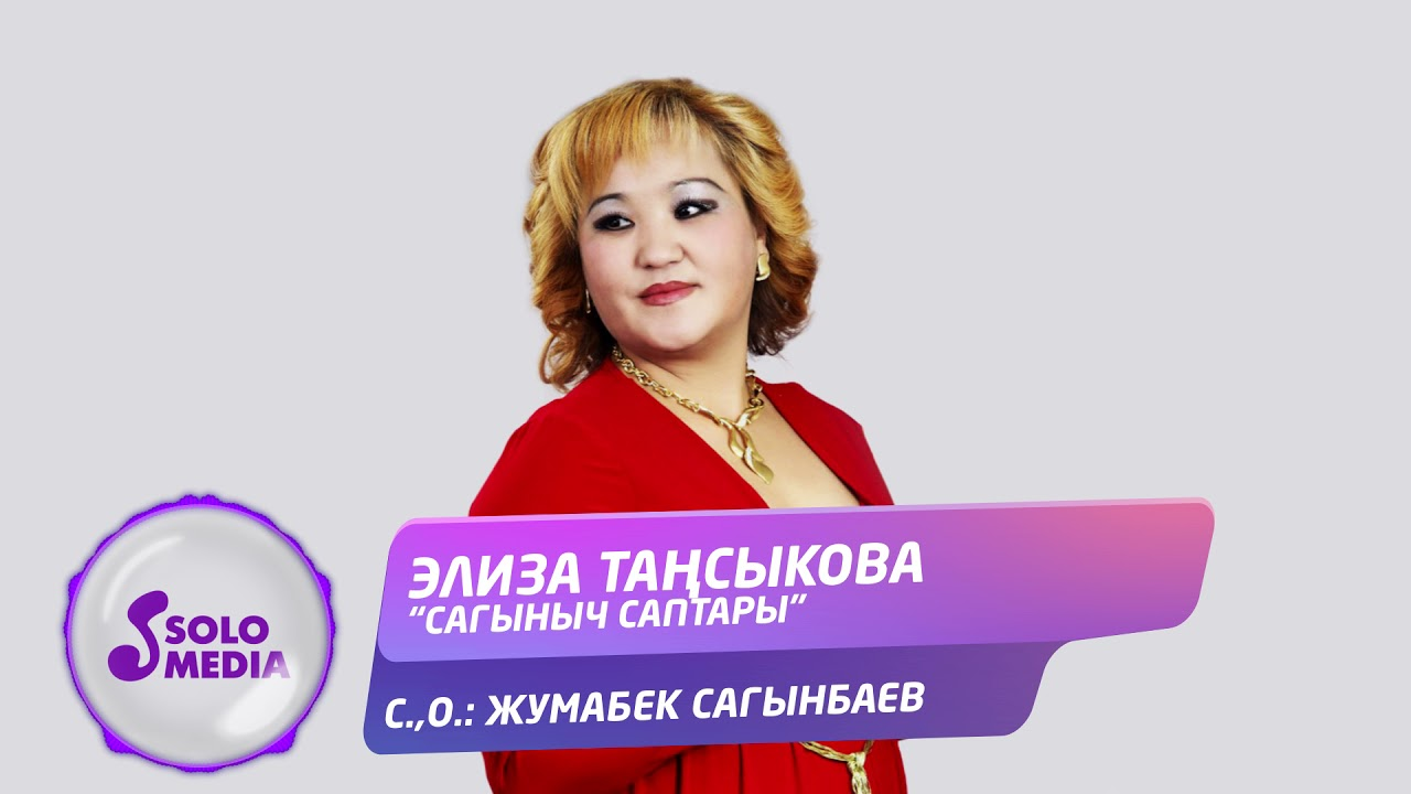 Элиза Тансыкова - Сагыныч саптары