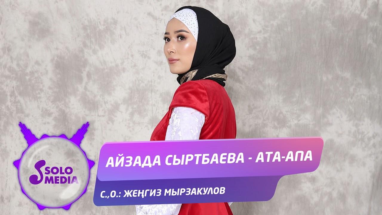 Айзада Сыртбаева - Ата-апа