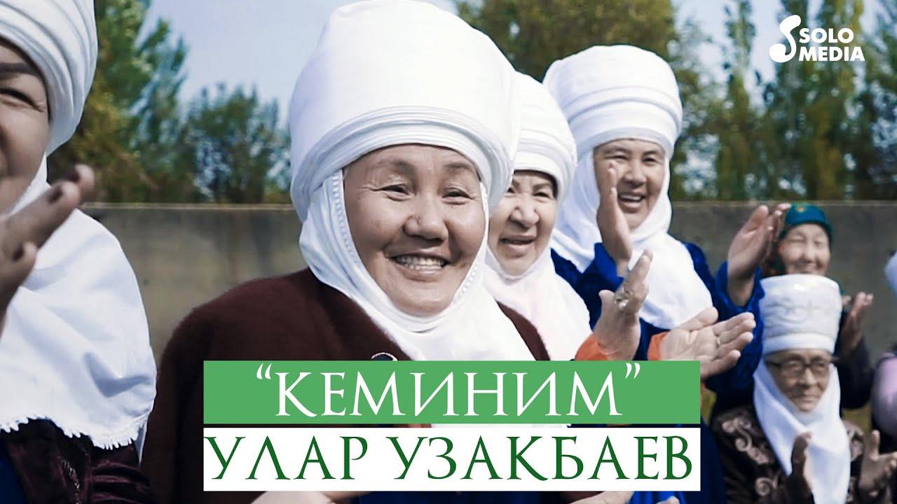 Улар Узакбаев - Кеминим 1
