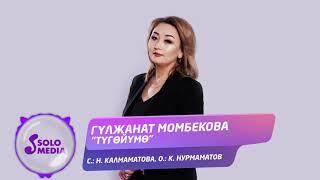 Гулжанат Момбекова - Түгөйүмө 1