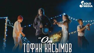 Тофик Касымов - От 1