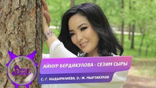 Айнур Бердикулова - Сезим сыры