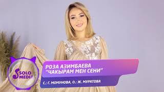 Роза Азимбаева - Чакырам мен сени