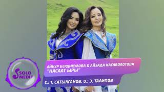 Айнур Бердикулова & Айзада Касаболотова - Насаат ыры