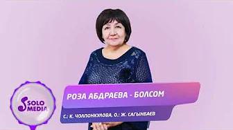Роза Абдраева - Болсом