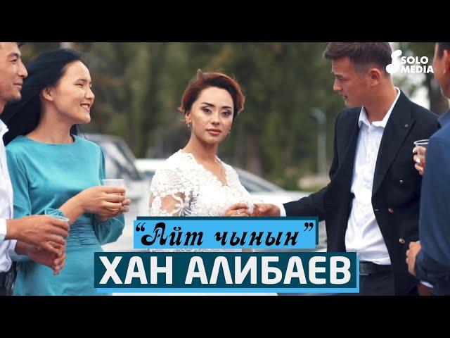 Хан Алибаев - Айт чынын 1