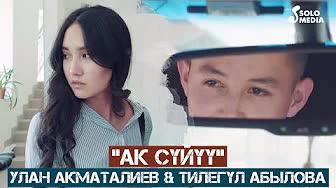 Улан Акматалиев & Тилегул Абылова - Ак сүйүү 1