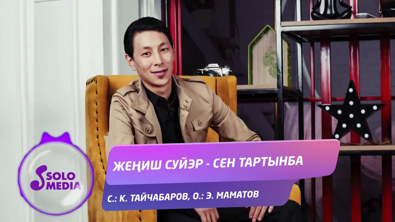 Жениш Суйэр - Сен тартынба