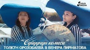 Толкун Орозобаева & Венера Пирматова - Сүйүүнүн кемеси 1