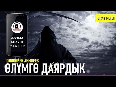 Чолпонбек Абыкеев - Өлүмгө даярдык