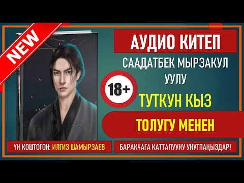 Саадатбек Мырзакул уулу - Туткун кыз