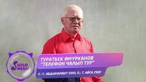 Туратбек Омурканов - Телефон чалып тур 1