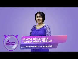 Алиева Айша Алтай - Чатыр-Колду мактоо 1