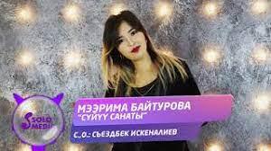 Мээрима Байтурова - Сүйүү санаты 1