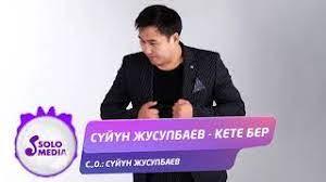 Суйун Жусупбаев - Кете бер 1