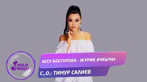 Ассу Бектурова - Жүрөк ачкычы