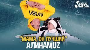 Алинаmuz - Мама, он лучший 1
