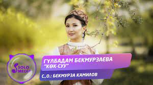 Гулбадам Бекмурзаева - Көк-Суу