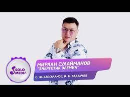 Мирлан Сулайманов - Энергетик элемин 1