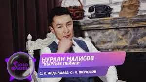 Нурлан Малисов - Кыргыз пейили