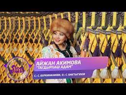Айжан Акимова - Тагдырлаш адам 1