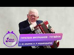 Туратбек Омурканов - Түгөйүм тексти