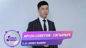 Арсен Cоветов - Сагыныч 1