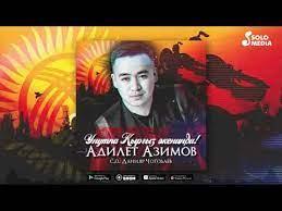 Адилет Азимов - Унутпа Кыргыз экениңди 1