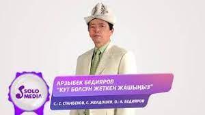 Арзыбек Бедияров - Кут болсун жеткен жашыңыз 1