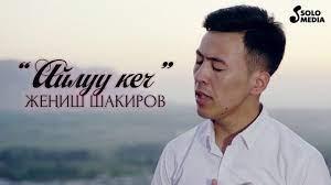 Жениш Шакиров - Айлуу кеч 1