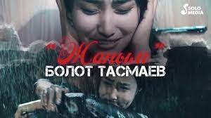 Болот Тасмаев - Жаным 1