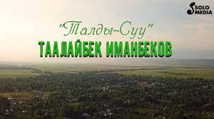Таалайбек Иманбеков - Талды-Суу 1